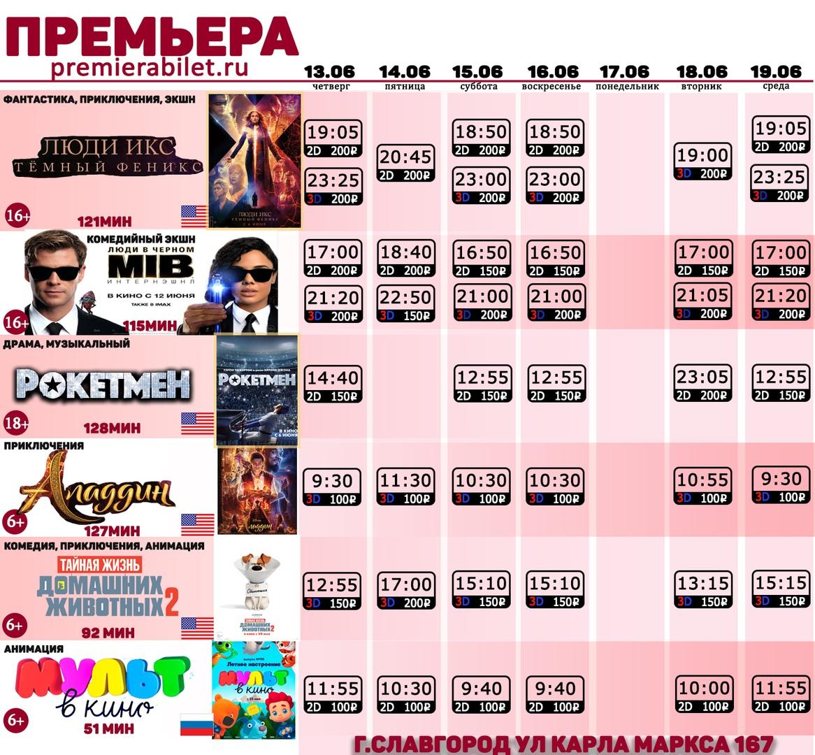 Расписание сеансов Славгородского кинозала с 13 по 19июня